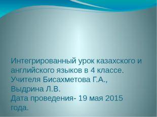 Интегрированный урок казахского и английского языков в 4 классе. Учителя Биса