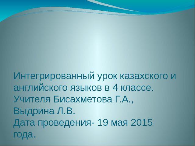 Интегрированный урок казахского и английского языков в 4 классе. Учителя Биса...