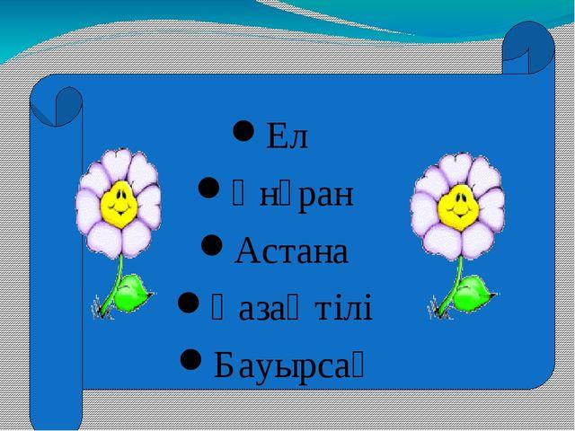 Ел Әнұран Астана Қазақ тілі Бауырсақ
