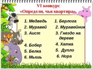 * VI конкурс «Определи, чья квартира». 1. Медведь 2. Муравей 3. Аист 4. Бобер