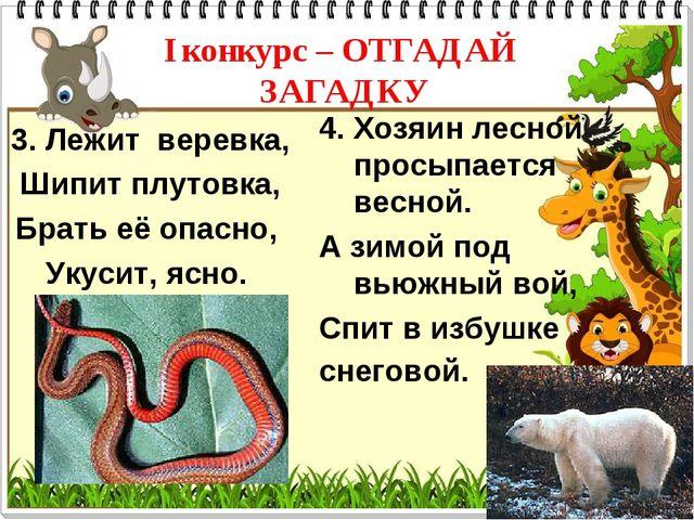 I конкурс – ОТГАДАЙ ЗАГАДКУ 3. Лежит веревка, Шипит плутовка, Брать её опасно...