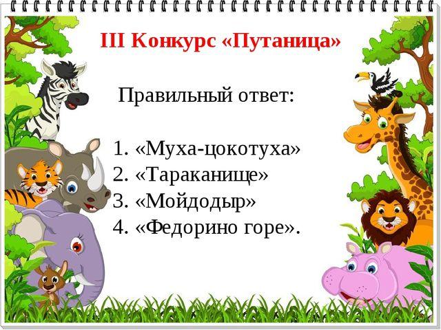 Правильный ответ: 1. «Муха-цокотуха» 2. «Тараканище» 3. «Мойдодыр» 4. «Федор...