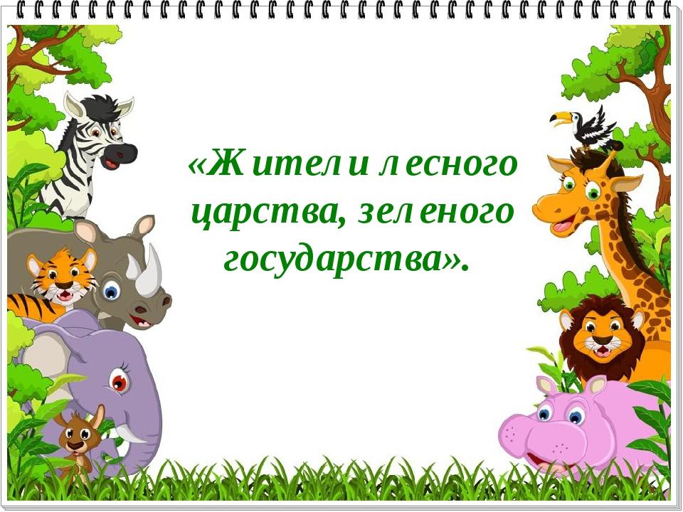 «Жители лесного царства, зеленого государства».