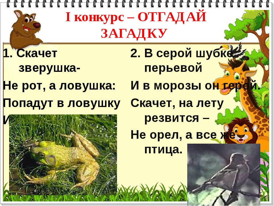 I конкурс – ОТГАДАЙ ЗАГАДКУ 1. Скачет зверушка- Не рот, а ловушка: Попадут в...