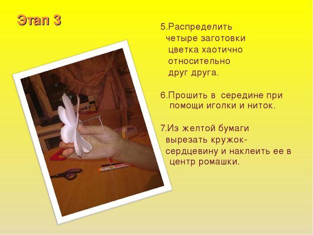 Этап 3 5.Распределить четыре заготовки цветка хаотично относительно друг друг...