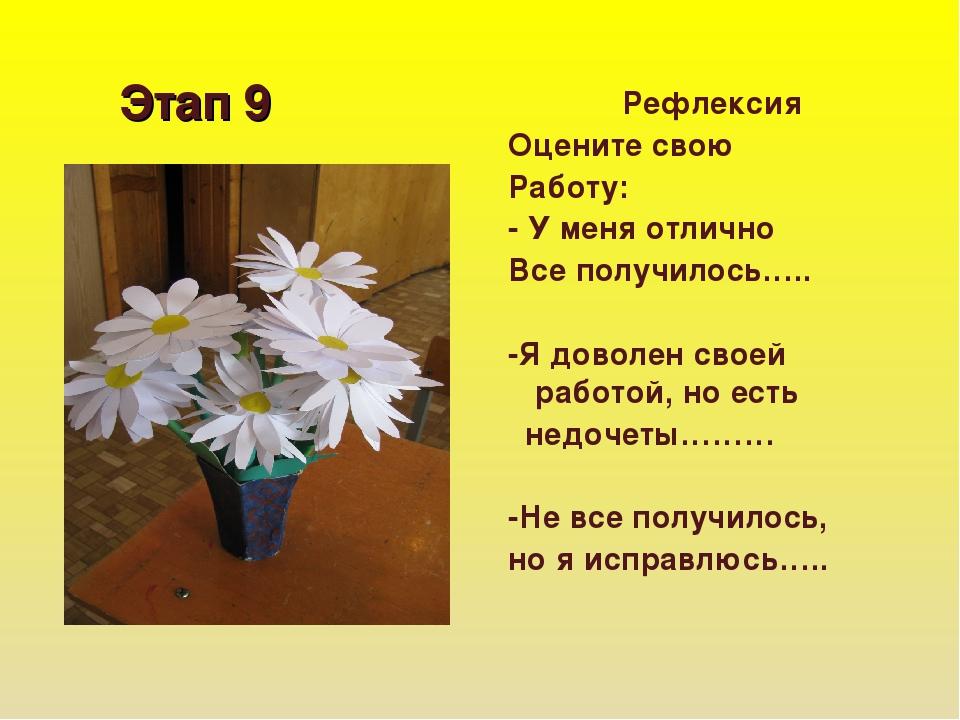 Этап 9 Рефлексия Оцените свою Работу: - У меня отлично Все получилось….. -Я д...