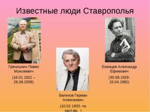 Известные люди Ставрополья Гречишкин Павел Моисеевич (16.01.1922 – 26.06.2009