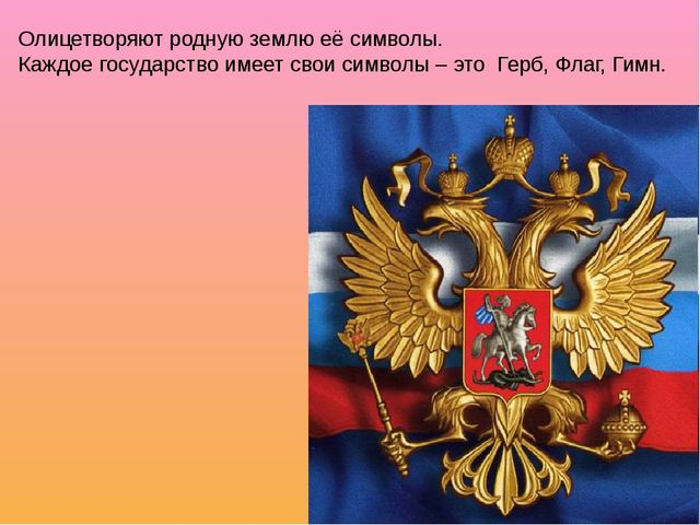 Олицетворяют родную землю её символы. Каждое государство имеет свои символы –...