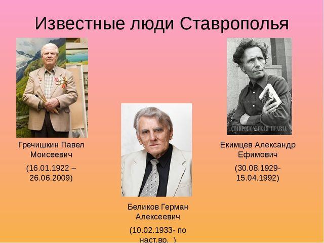 Известные люди Ставрополья Гречишкин Павел Моисеевич (16.01.1922 – 26.06.2009...