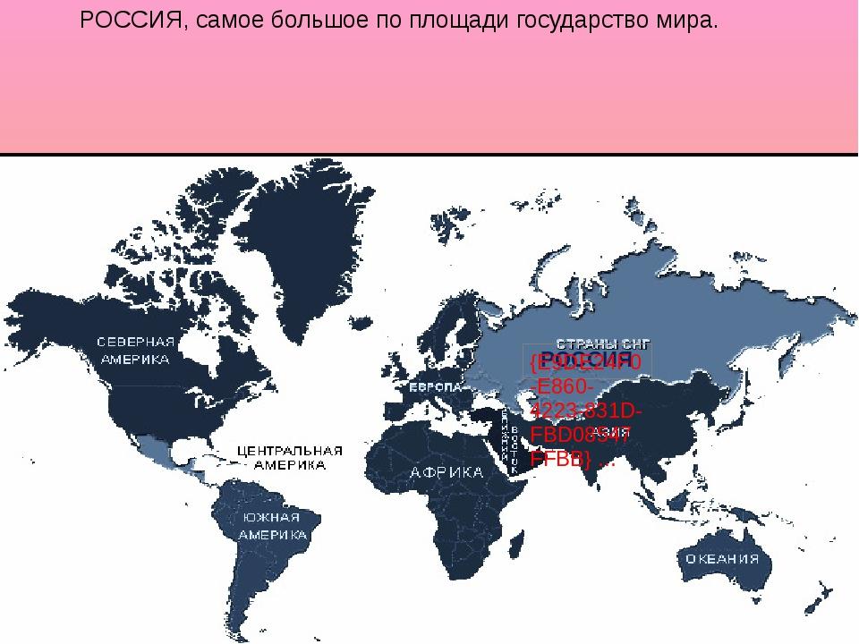 РОССИЯ, самое большое по площади государство мира.