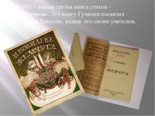 В 1910 г вышла третья книга стихов - «Жемчуга». Эту книгу Гумилев посвятил Ва