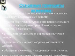 Основные принципы акмеизма: • освобождение поэзии от символистских призывов к
