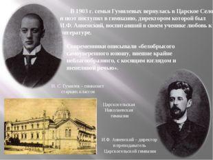 В 1903 г. семья Гумилевых вернулась в Царское Село и поэт поступил в гимназ