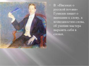 В «Письмах о русской поэзии» Гумилев пишет о внимании к слову, к возможностям