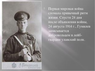 Первая мировая война сломала привычный ритм жизни. Спустя 24 дня после объявл