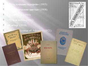 «Путь конквистадоров» (1905) «Романтические цветы» (1908) «Жемчуга» (1910) «Ч