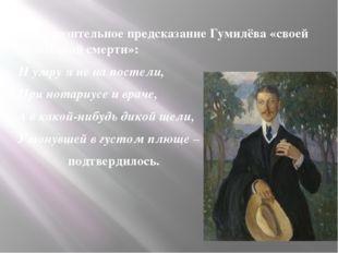 Поразительное предсказание Гумилёва «своей необычной смерти»: И умру я не н