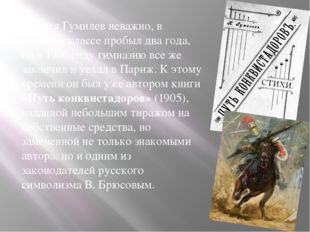 Учился Гумилев неважно, в седьмом классе пробыл два года, но в 1906 году гим