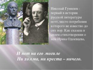 Николай Гумилев - первый в истории русской литературы поэт, место погребения