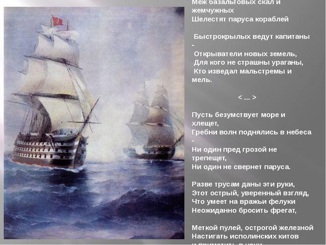 Ha полярных морях и на южных, По изгибам зеленых зыбей, Меж базальтовых скал...