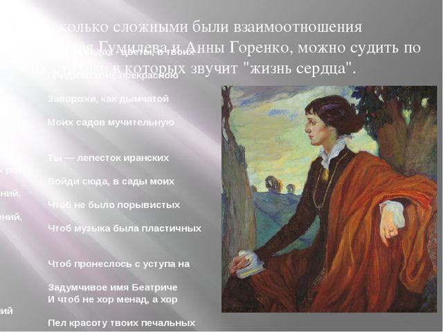 Насколько сложными были взаимоотношения Николая Гумилева и Анны Горенко, можн...