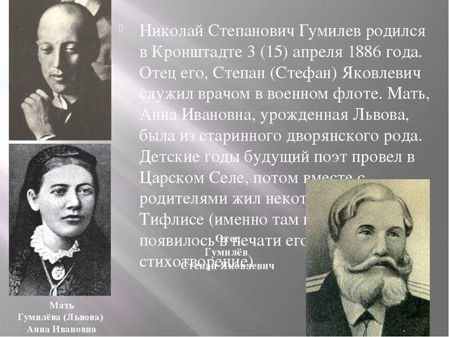 Николай Степанович Гумилев родился в Кронштадте 3 (15) апреля 1886 года. Оте...