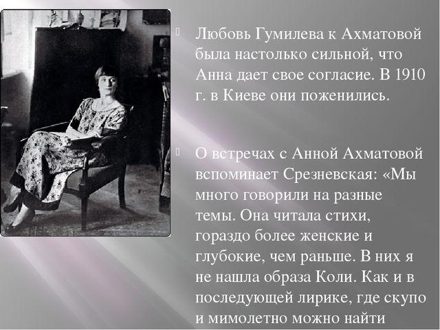Любовь Гумилева к Ахматовой была настолько сильной, что Анна дает свое соглас...
