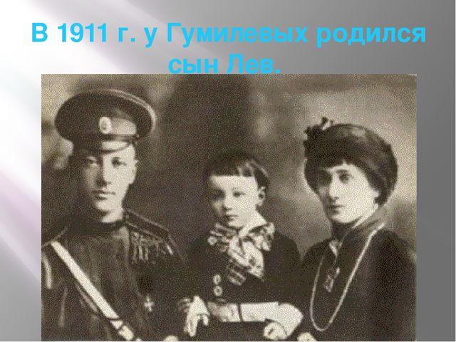 В 1911 г. у Гумилевых родился сын Лев.