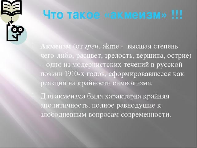 Что такое «акмеизм» !!! Акмеизм (от греч. akme - высшая степень чего-либо, ра...