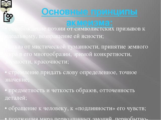 Основные принципы акмеизма: • освобождение поэзии от символистских призывов к...