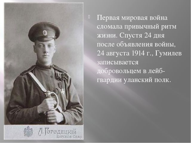 Первая мировая война сломала привычный ритм жизни. Спустя 24 дня после объявл...