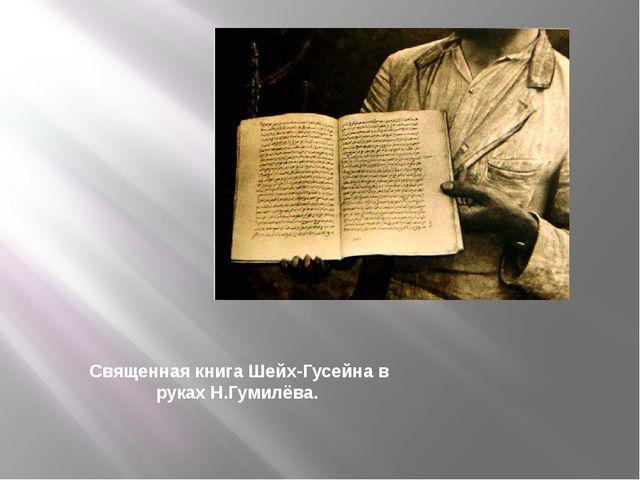 Священная книга Шейх-Гусейна в руках Н.Гумилёва.