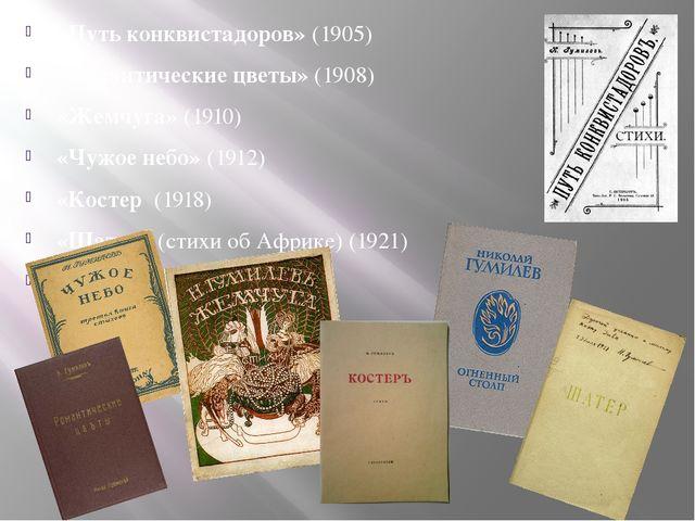 «Путь конквистадоров» (1905) «Романтические цветы» (1908) «Жемчуга» (1910) «Ч...