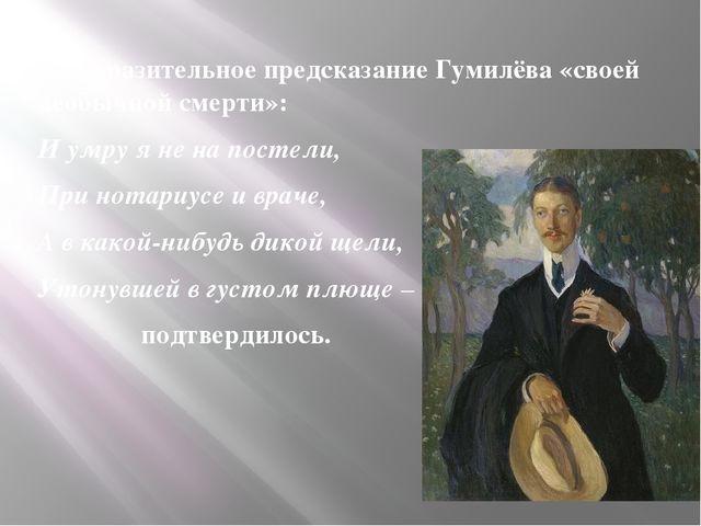 Поразительное предсказание Гумилёва «своей необычной смерти»: И умру я не н...