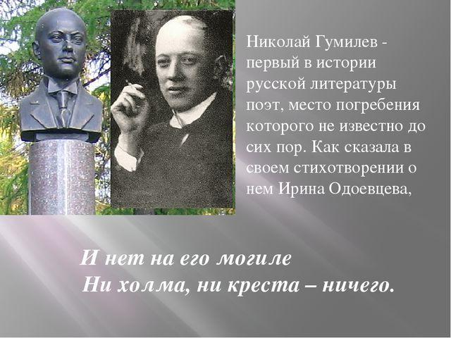 Николай Гумилев - первый в истории русской литературы поэт, место погребения...