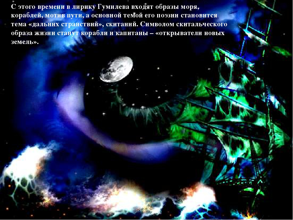 С этого времени в лирику Гумилева входят образы моря, кораблей, мотив пути, а...