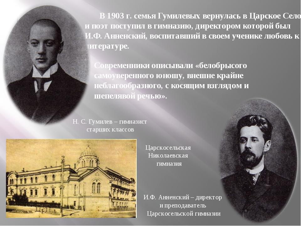 В 1903 г. семья Гумилевых вернулась в Царское Село и поэт поступил в гимназ...