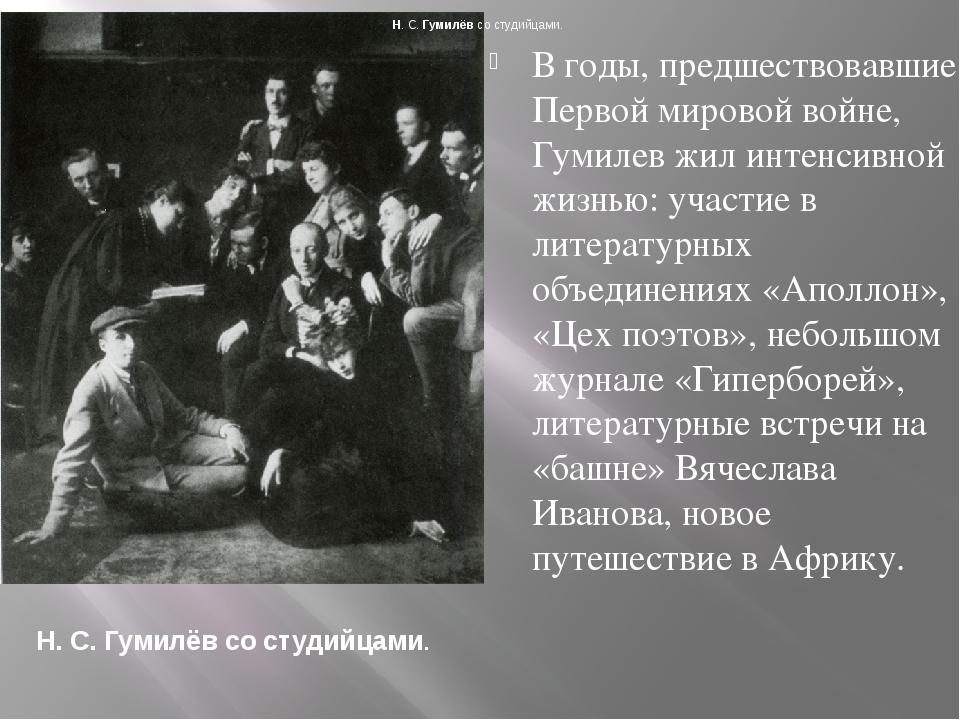 В годы, предшествовавшие Первой мировой войне, Гумилев жил интенсивной жизнью...