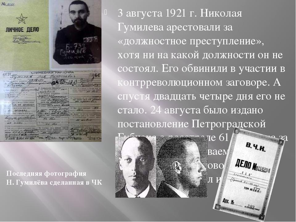 3 августа 1921 г. Николая Гумилева арестовали за «должностное преступление»,...