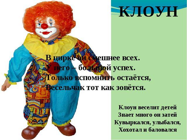 Клоун веселит детей Знает много он затей Кувыркался, улыбался, Хохотал и бал...