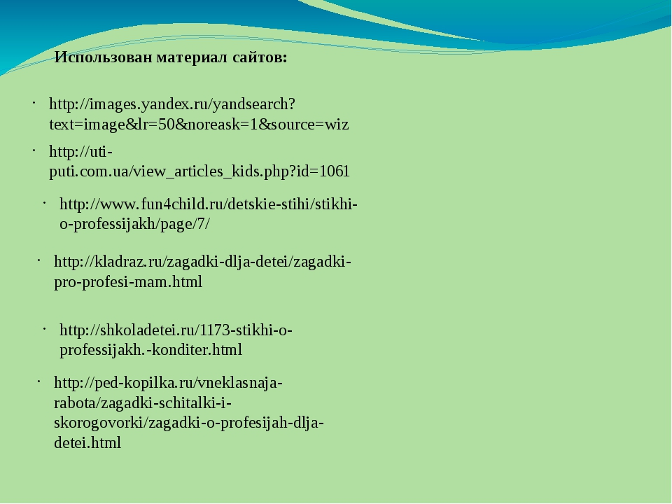 http://www.fun4child.ru/detskie-stihi/stikhi-o-professijakh/page/7/ http://kl...