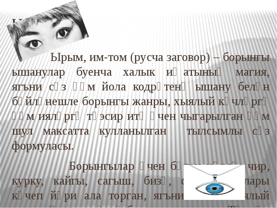 Ырымнар Ырым, им-том (русча заговор) – борынгы ышанулар буенча халык иҗатының...