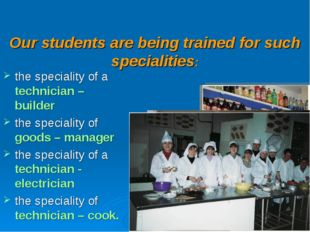 Our students are being trained for such specialities: the speciality of a tec