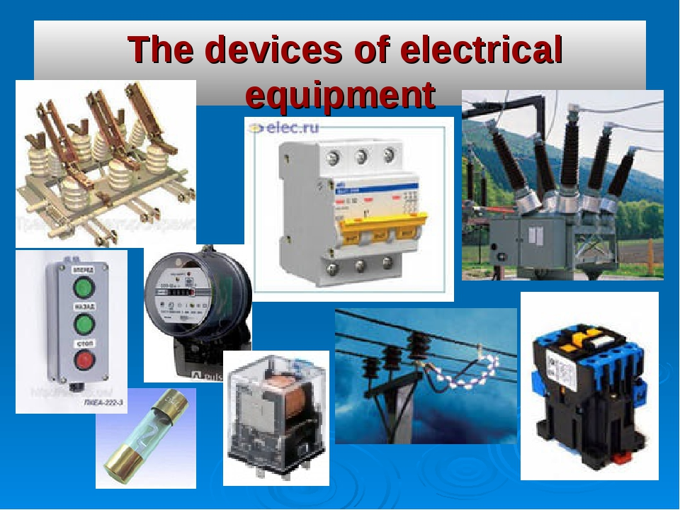 The devices of electrical equipment
