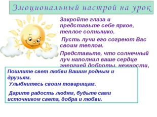 Закройте глаза и представьте себе яркое, теплое солнышко. Пусть лучи его согр