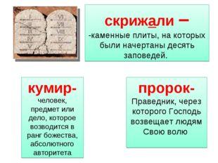 - скрижали – -каменные плиты, на которых были начертаны десять заповедей. на