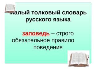 Малый толковый словарь русского языка заповедь – строго обязательное правило