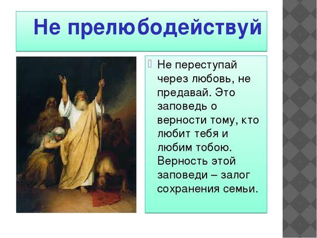 Не прелюбодействуй Не переступай через любовь, не предавай. Это заповедь о в...
