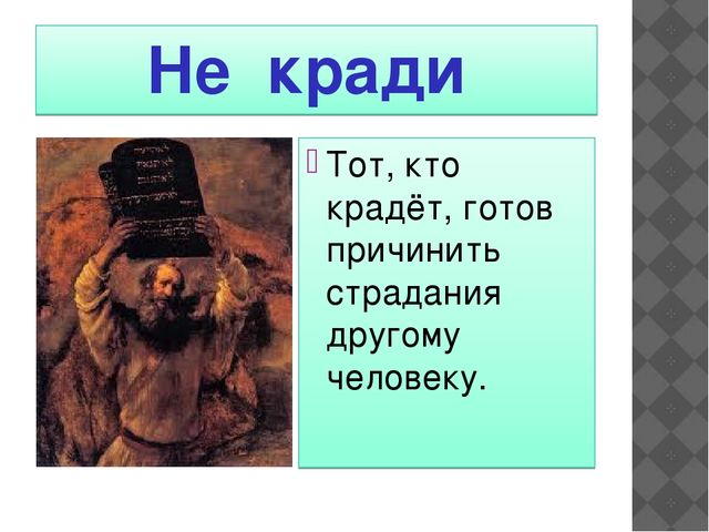 Не кради Тот, кто крадёт, готов причинить страдания другому человеку.