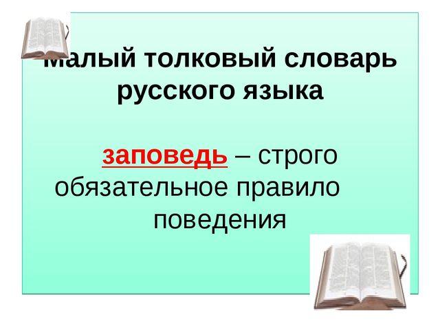 Малый толковый словарь русского языка заповедь – строго обязательное правило...